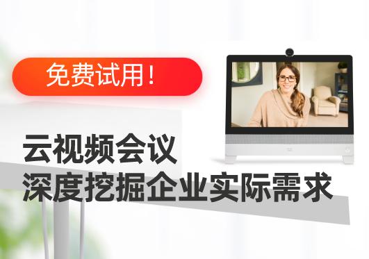 免费试用视频会议系统,云视频会议,视频会议